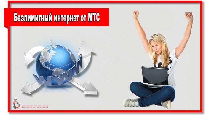 Ночной безлимитный интернет доступен в рамках опции «Интернет-VIP» и тарифа «Smart Nonstop».