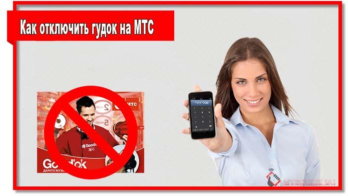Чтобы отключить гудок на МТС наберите на телефоне *111*29#. Помимо этого, отключение услуги можно осуществить через личный кабинет.