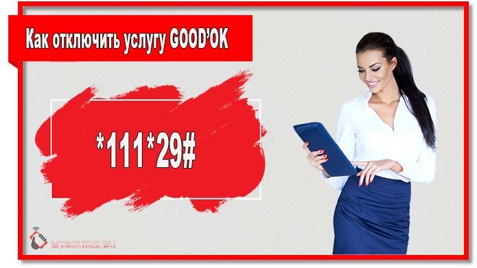 Чтобы отключить услугу GOOD'OK наберите на телефоне команду *111*29# или позвоните по номеру 0550.