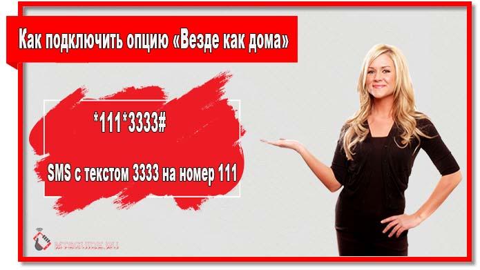 Чтобы подключить опцию «Везде как дома» наберите на телефоне *111*3333#.