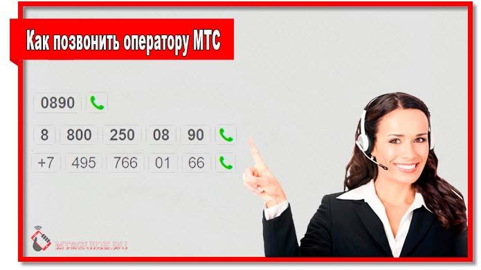 Необходимо срочно позвонить оператору МТС? Номера представлены на картинке. Если хотите узнать о том, как дозвониться до оператора быстрее, читайте статью полностью.
