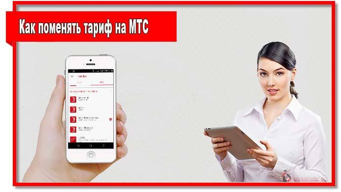 как поменять тариф на мтс на телефоне как проверить на счету мтс