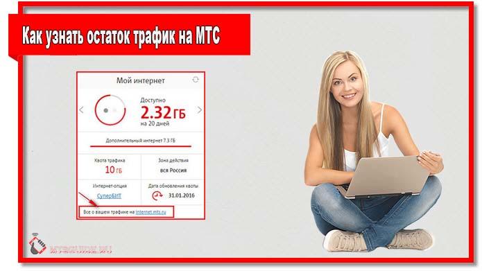 Чтобы проверить трафик на МТС через интернет перейдите по ссылке i.mts.ru.