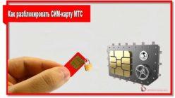 Ваша SIM-карта была заблокирована? Зачастую ее можно восстановить. Перед тем, как разблокировать СИМ-карту МТС нужно выявить причину блокировки.
