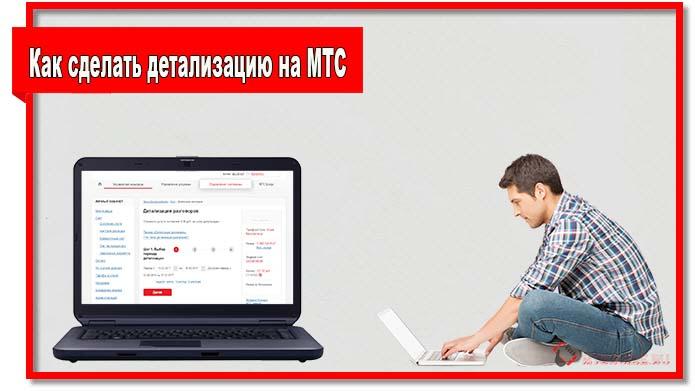Сделать детализацию на МТС несложно. Услуга является бесплатной и доступна в личном кабинете, а также в офисах оператора.