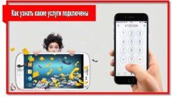 Как узнать баланс другого телефона мтс