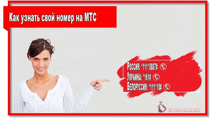 Каждый абонент может узнать свой номер на МТС совершенно бесплатно. Все способы проверки номера приведены в статье.