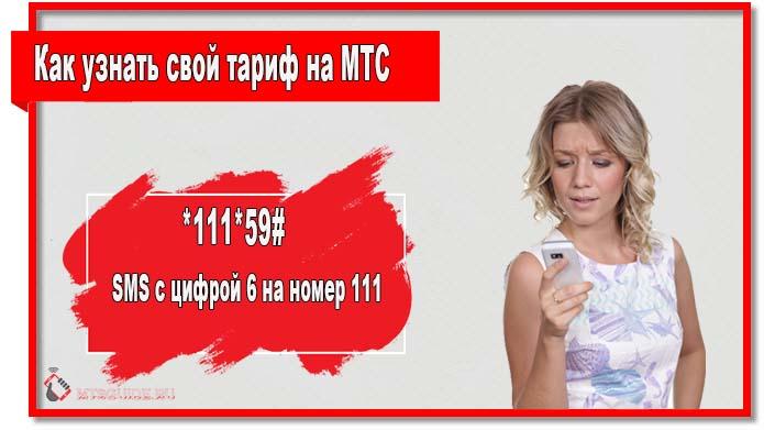Чтобы узнать свой тариф на МТС наберите *111*59#.