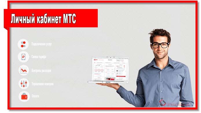 Пройдите простую процедуру регистрации в личном кабинете МТС и управляйте номером сидя за компьютером.