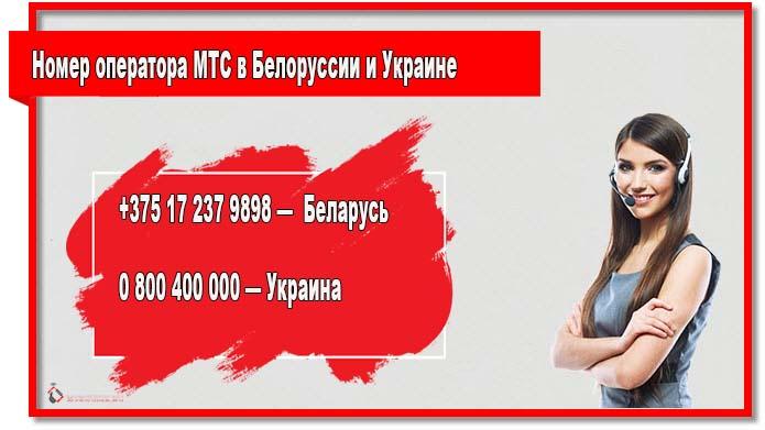 Чтобы позвонить в справочный центр мтс  Белоруссии или Украины воспользуйтесь номерами, приведенными на фото.