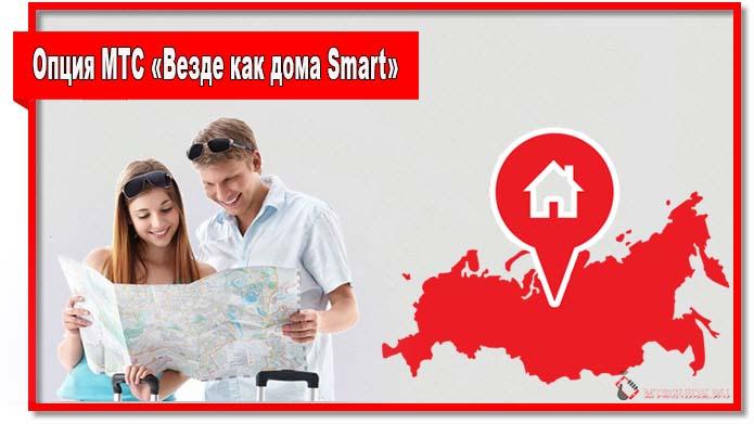 Для активных путешественников будет полезна опция «Везде как дома Smart» МТС.  Для ознакомления с опцией читайте обзор полностью.
