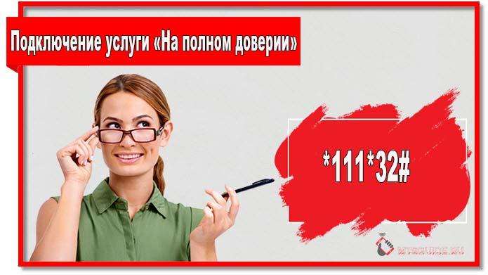 Чтобы подключить услугу «На полном доверии»  наберите *111*32#.