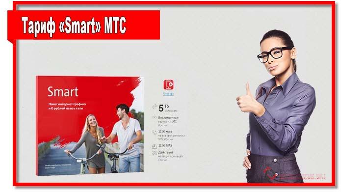 Тарифный план «Smart» МТС является одним из самых популярных и после ознакомления с обзором вы узнаете почему.