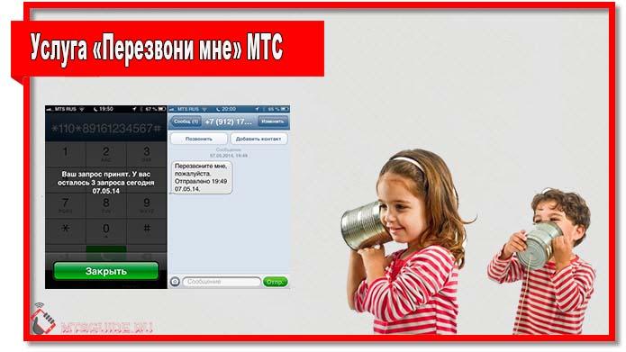 С помощью услуги «Перезвони мне» МТС можно оставаться на связи несмотря на отрицательный баланс. Просто скиньте маячок и вам перезвонят.