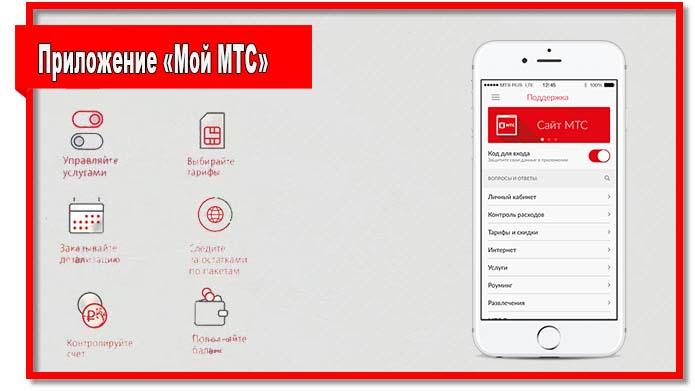 Приложение «Мой МТС» обладает большим, но в то же время простым функционалом.