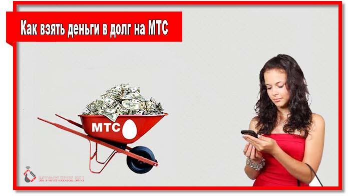 Чтобы взять деньги в долг на МТС воспользуйтесь услугой «Обещанный платёж» или «На полном доверии».