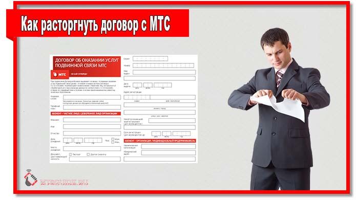 Чтобы расторгнуть договор с МТС воспользуйтесь одним из приведенных в статье способом.