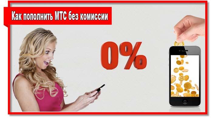 Каждый абонент может пополнить МТС без комиссии банковской картой или электронными деньгами.