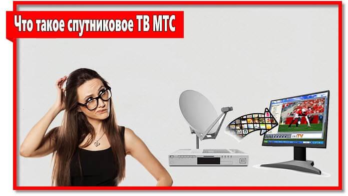 Если вы планируете приобрести спутниковое телевидение от МТС предварительно обязательно подробно изучите эту услугу.