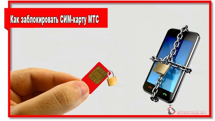 Оператор предоставляет возможность заблокировать SIM на определенное время или навсегда. Как заблокировать СИМ-карту МТС мы расскажем в статье.