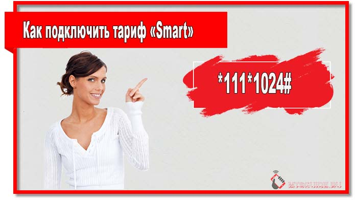 Чтобы подключить тариф «Smart» наберите команду  *111*1024#.