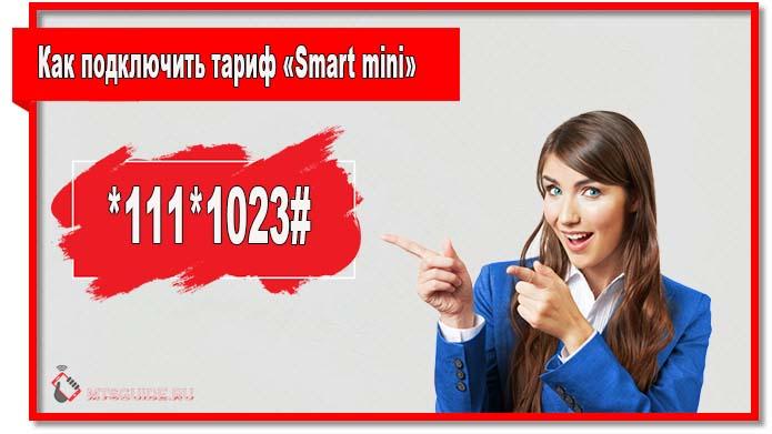 Чтобы подключить тариф «Smart mini» наберите *111*1023#.