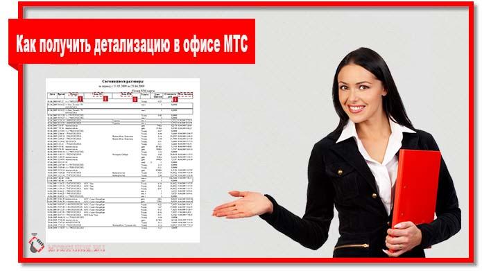 Вы можете получить детализацию на бумажном носителе в любом офисе МТС.
