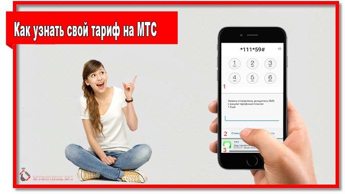 Узнать свой тариф на МТС можно с помощью команды *111*59# или через личный кабинет. Также есть и другие способы проверки тарифа.