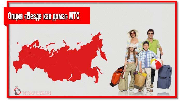 С помощью опции «Везде как дома» МТС можно путешествовать по стране не переживая об огромных роуминговых тарифах.