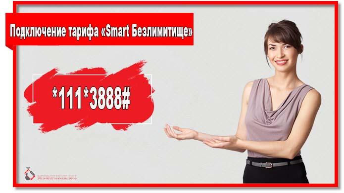 Чтобы подключить тариф «Smart Безлимитище» наберите  *111*3888#.