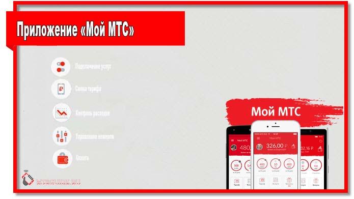 Личный кабинет не удобен при использовании мобильных телефонов, поэтому оператор создал приложение «Мой МТС». Предлагаем вашему вниманию подробный обзор приложения.