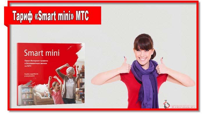 Ищите недорогой тарифный план? Самым дешевым решением для вас станет тариф «Smart mini» МТС.