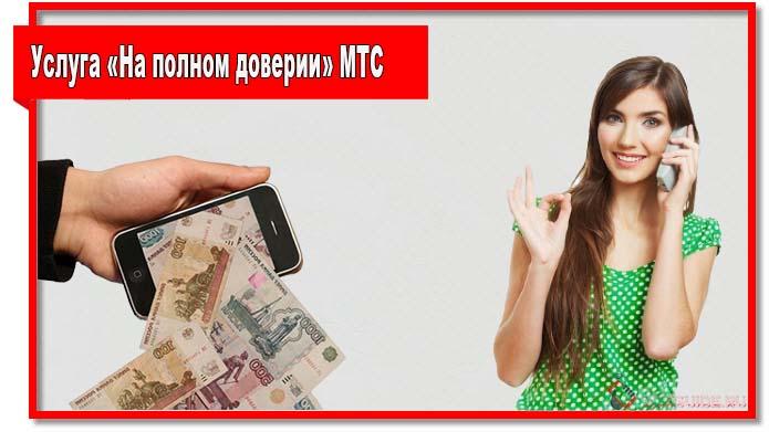 С помощью услуги «На полном доверии» можно пользоваться связью в прежнем режиме, пока на балансе не будет долг меньше минус 300 рублей. Лимит может быть увеличен.