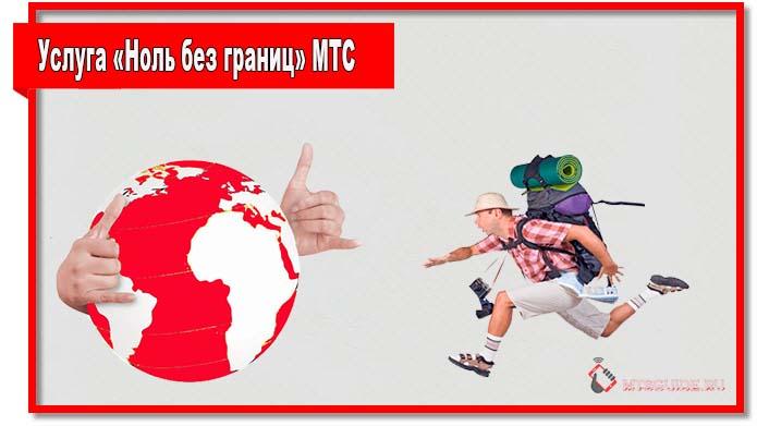 Не секрет, что в роуминге платными являются и входящие звонки. Услуга «Ноль без границ» МТСпозволяет принимать звонки бесплатно при нахождении за границей.