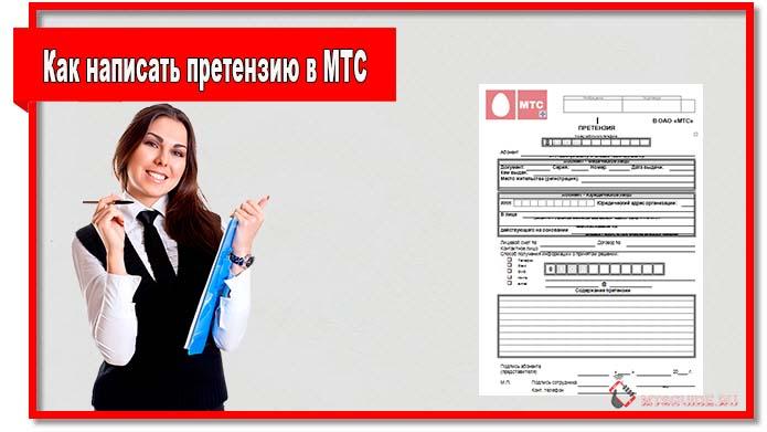 Хотите написать претензию в МТС? Образец и советы по заполнению бланка представлены в статье.