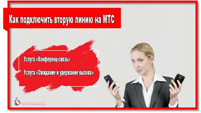 Чтобы подключить вторую линию на МТС нужно активировать услугу   «Конференц-связь». Ознакомиться с услугой можно в статье.