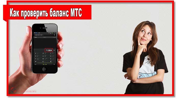"""Чтобы проверить баланс МТС наберите на телефоне *100# или воспользуйтесь приложением """"Мой МТС""""."""