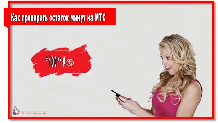 Чтобы проверить остаток минут на МТС наберите на своем телефоне команду *100*1#.