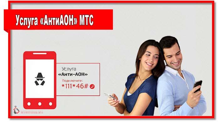 С помощью услуги «АнтиАОН» МТС представляется возможным скрыть номер телефона.