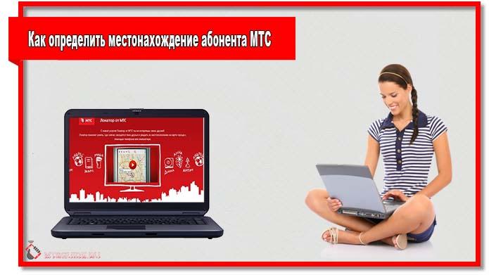 Найти абонента МТС можно не только по номеру телефона, но и с помощью IMEI или через специальные сервисы.