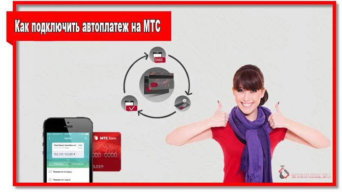 Подключить автоплатеж на МТС можно через сайт оператора или непосредственно через банк.