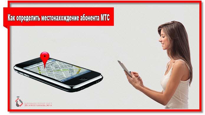 Чтобы определить местонахождение абонента МТС следует воспользоваться услугой «Локатор» или «Ребенок под присмотром».