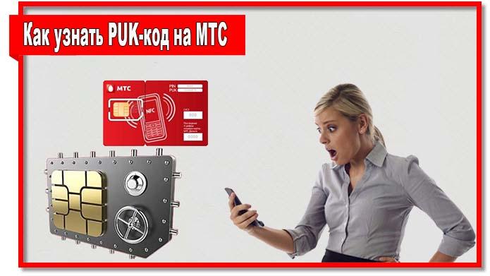 Чтобы узнать PUK-код на МТС необходимо обратиться в офис провайдера. Также вы можете получить данную информацию через интернет или звонок оператору.