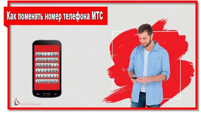 Поменять номер телефона МТС можно несколькими способами. Например, самый  удобный предусматривает использование личного кабинета.