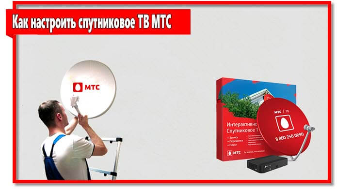 Перед тем, как настроить спутниковое ТВ МТС самому необходимо изучить соответствующую инструкцию. Мы подготовили для вас подробный материал.
