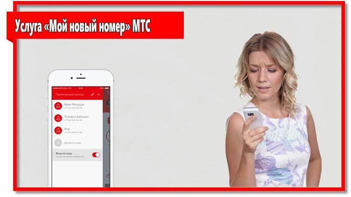 Услуга Для абонентов, сменивших номер телефона создана полезная услуга «Мой новый номер» МТС. Предлагаем вам детально изучить эту услугу.