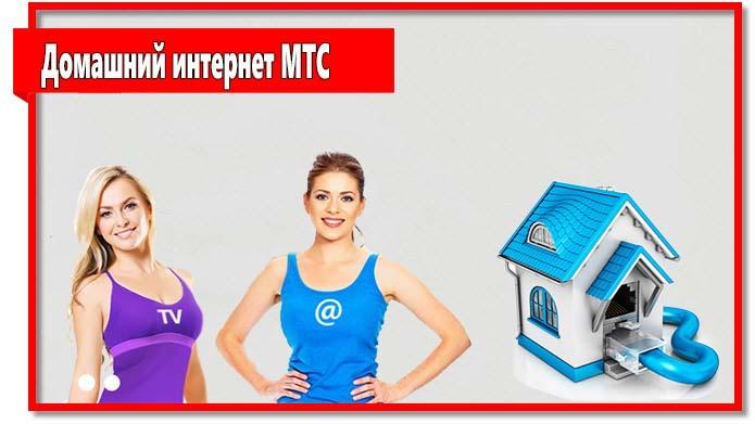 Домашний интернет МТС появился относительно недавно, однако уже сейчас многие активно пользуются услугами данного провайдера.