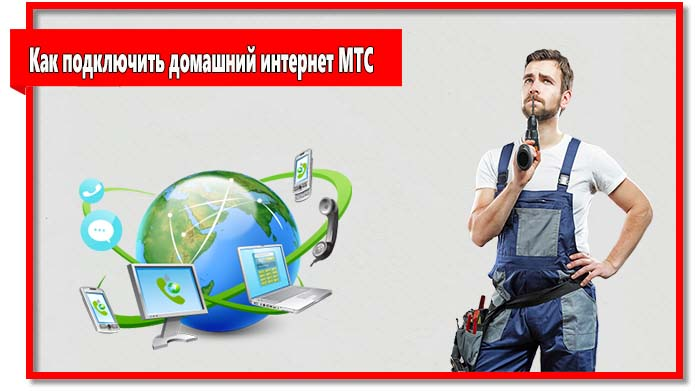 МТС произведет подключение интернета бесплатно, вам нужно лишь оставить соответствующую заявку.