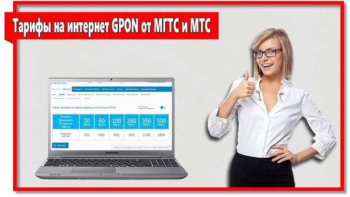Одно из главных преимуществ домашнего интернета от МТС  - большой выбор тарифов.